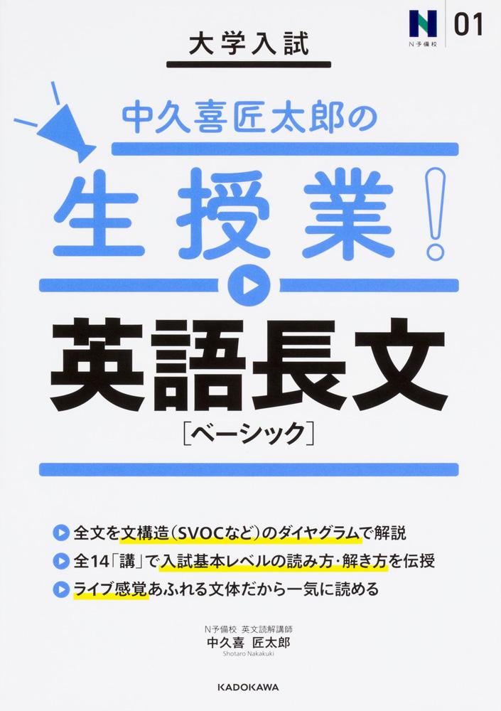 大学入試 中久喜匠太郎の生授業! 英語長文[ベーシック]